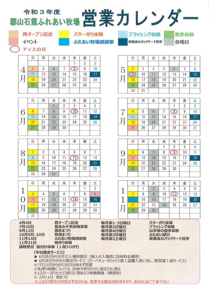 令和3年度営業カレンダー